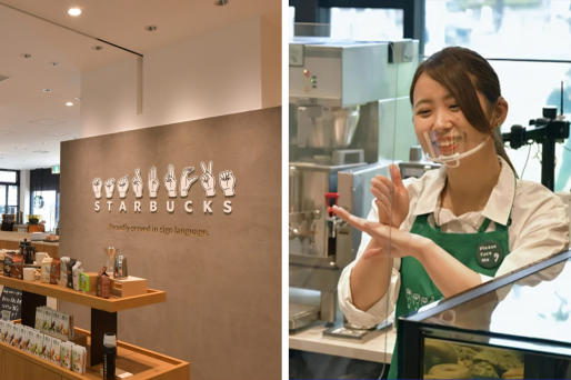 starbucks japan sign language store tokyo