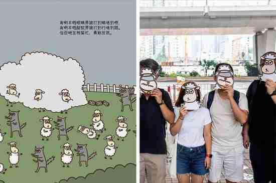 hong kong childrens book wolves sheep arrest